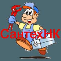 СантехНК - Ремонт, замена сантехники. Вызвать сантехника Краснослободск