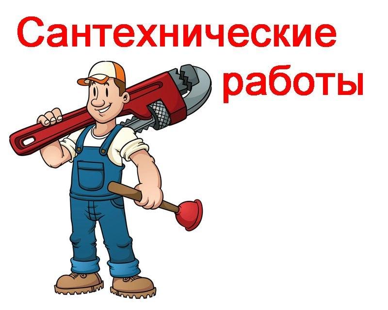 Сантехнические работы Краснослободск